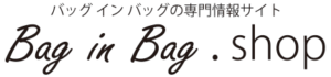 バッグインバッグの専門情報サイト【バッグインバッグ・ドット・ショップ】